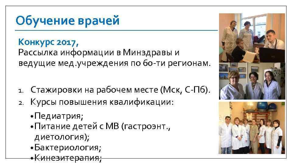 Обучение врачей Конкурс 2017, Рассылка информации в Минздравы и ведущие мед. учреждения по 60