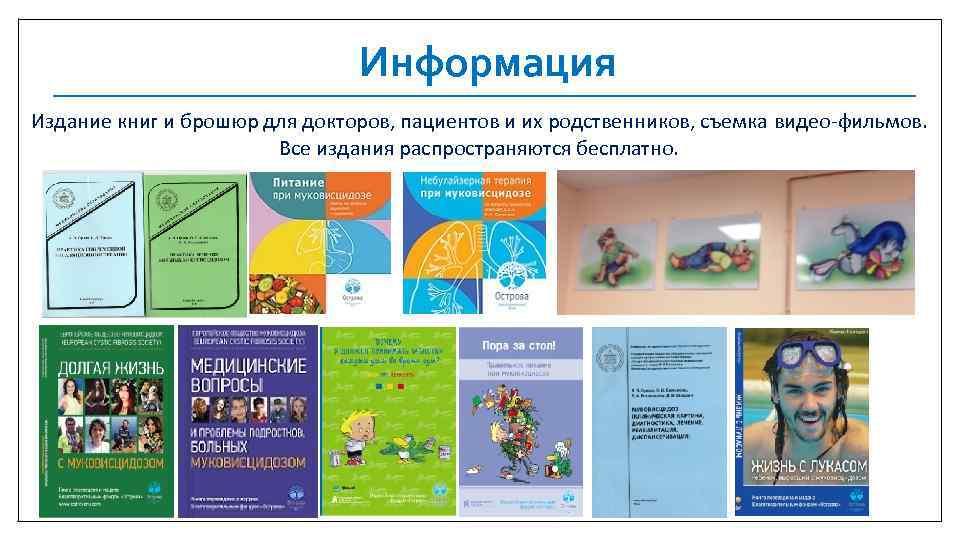 Информация Издание книг и брошюр для докторов, пациентов и их родственников, съемка видео-фильмов. Все