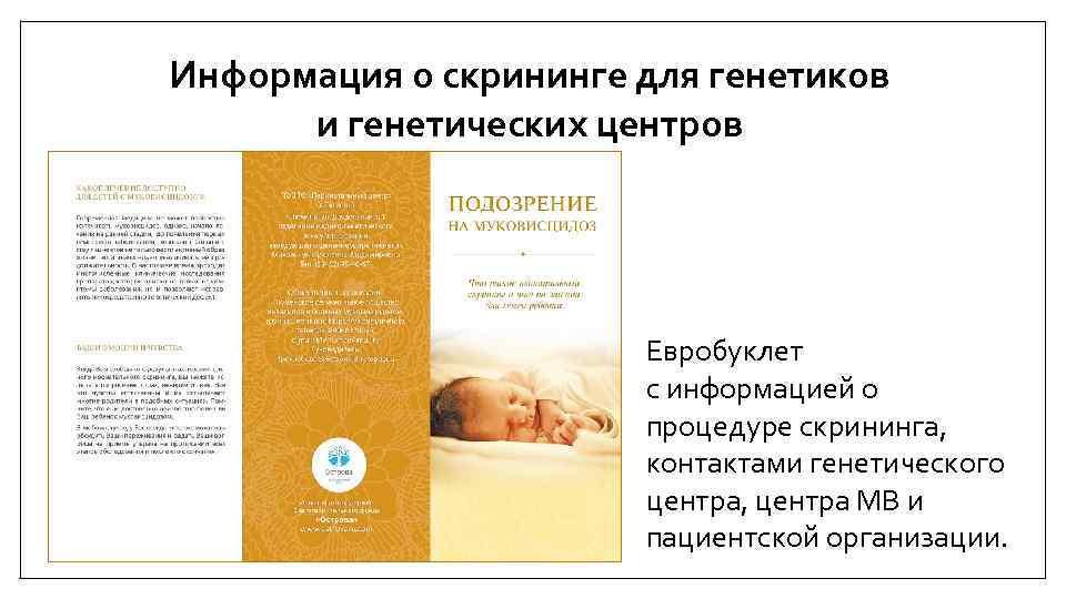 Информация о скрининге для генетиков и генетических центров Евробуклет с информацией о процедуре скрининга,
