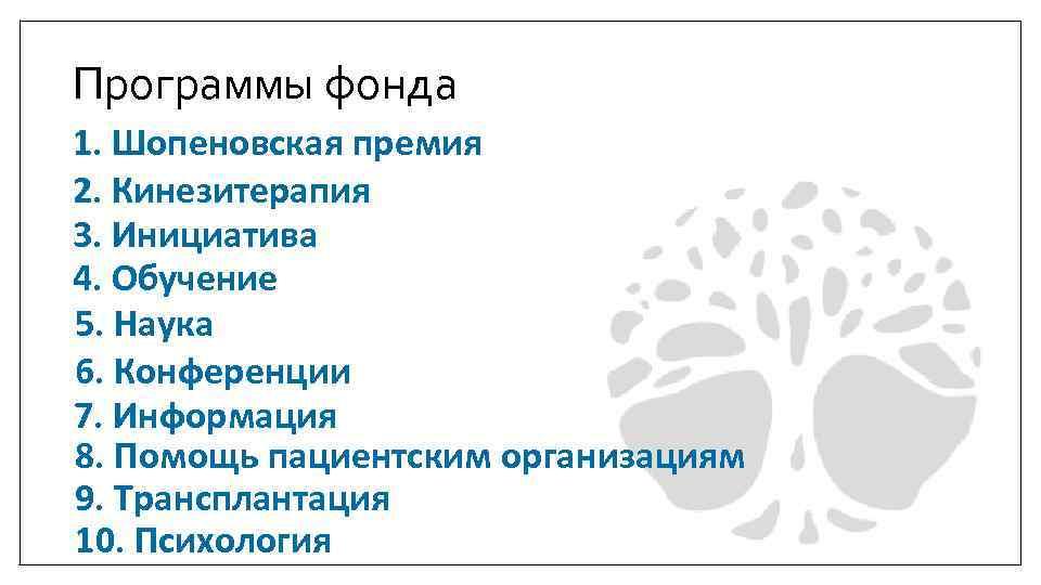 Программы фонда 1. Шопеновская премия 2. Кинезитерапия 3. Инициатива 4. Обучение 5. Наука 6.