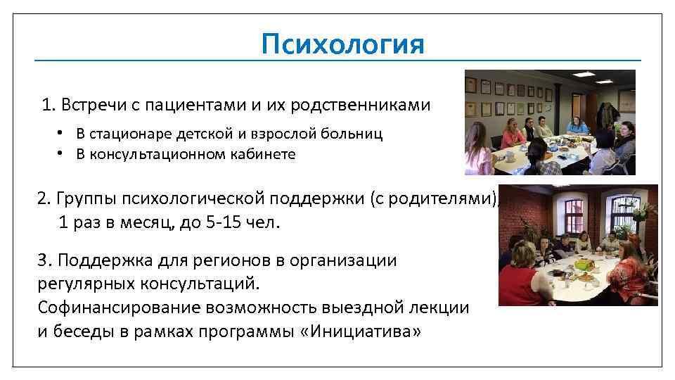 Психология 1. Встречи с пациентами и их родственниками • В стационаре детской и взрослой
