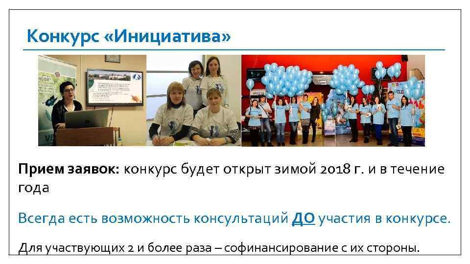 Конкурс «Инициатива» Прием заявок: конкурс будет открыт зимой 2018 г. и в течение года