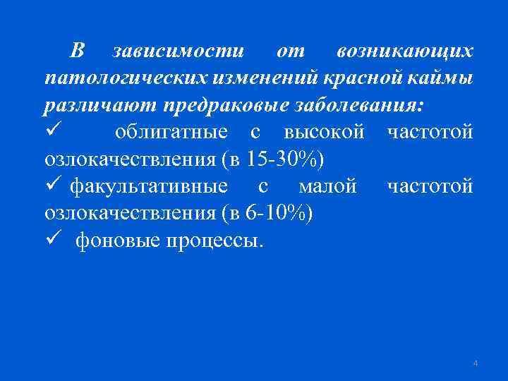 В зависимости от возникающих патологических изменений красной каймы различают предраковые заболевания: ü облигатные с
