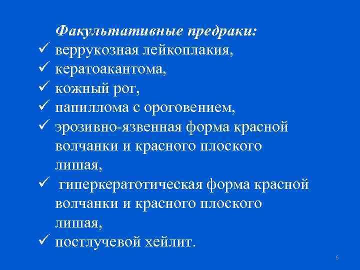 ü ü ü ü Факультативные предраки: веррукозная лейкоплакия, кератоакантома, кожный рог, папиллома с ороговением,