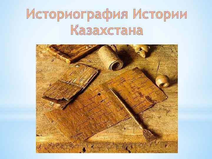 Историография Истории Казахстана