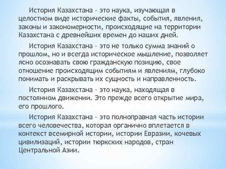 История Казахстана – это наука, изучающая в целостном виде исторические факты, события, явления, законы
