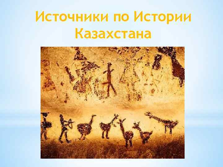 Источники по Истории Казахстана