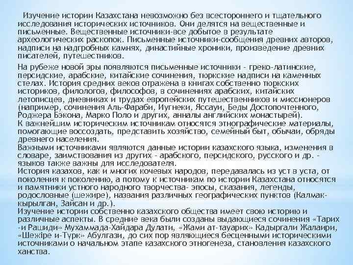 Изучение истории Казахстана невозможно без всестороннего и тщательного исследования исторических источников. Они делятся на