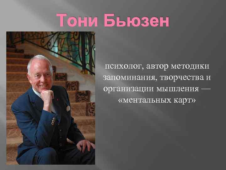 Тони Бьюзен психолог, автор методики запоминания, творчества и организации мышления — «ментальных карт»