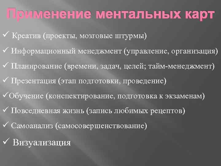 Применение ментальных карт ü Креатив (проекты, мозговые штурмы) ü Информационный менеджмент (управление, организация) ü