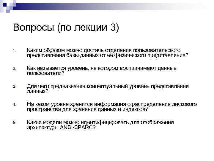 Вопросы (по лекции 3) 1. Каким образом можно достичь отделения пользовательского представления базы данных