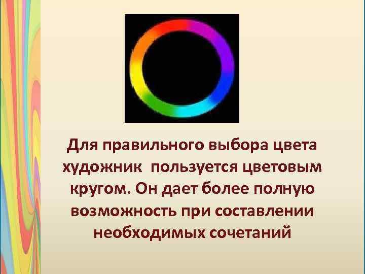 Для правильного выбора цвета художник пользуется цветовым кругом. Он дает более полную возможность при