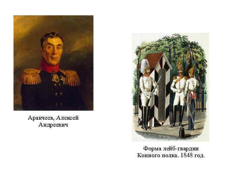 Аракчеев, Алексей Андреевич Форма лейб-гвардии Конного полка. 1848 год.