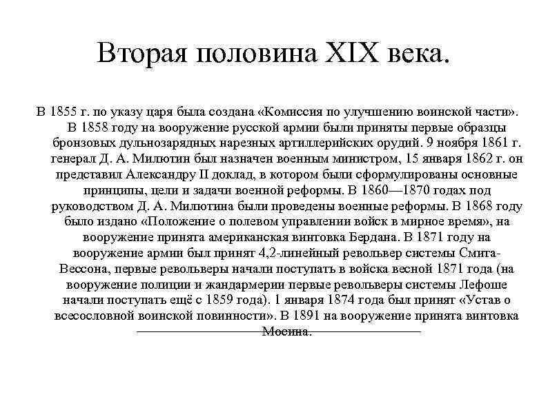 Вторая половина XIX века. В 1855 г. по указу царя была создана «Комиссия по