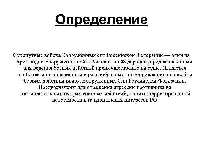 Определение Сухопутные войска Вооруженных сил Российской Федерации — один из трёх видов Вооружённых Сил