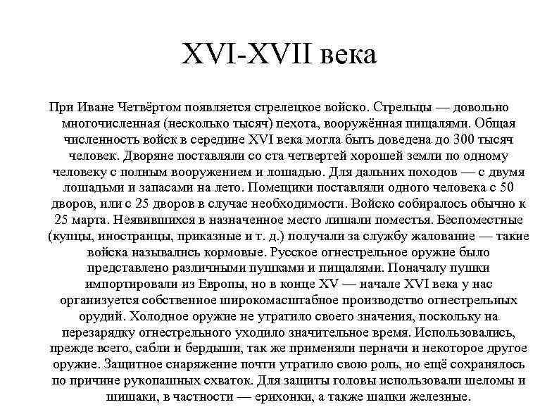 XVI-XVII века При Иване Четвёртом появляется стрелецкое войско. Стрельцы — довольно многочисленная (несколько тысяч)