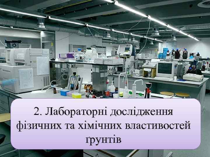 2. Лабораторні дослідження фізичних та хімічних властивостей ґрунтів