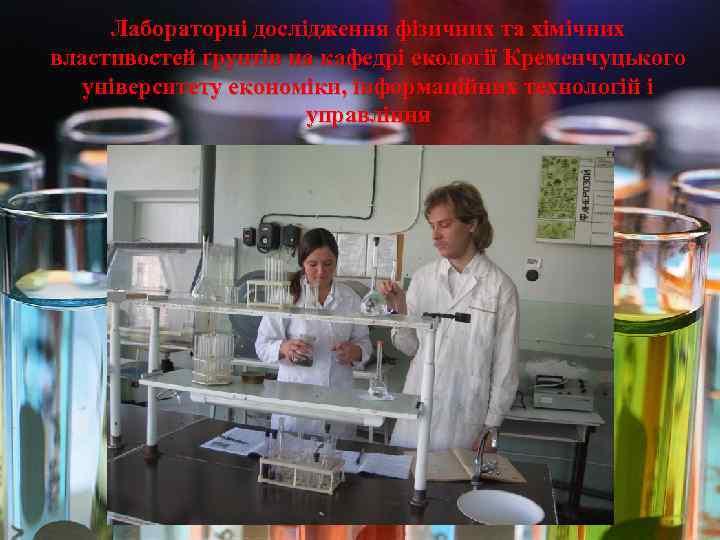 Лабораторні дослідження фізичних та хімічних властивостей ґрунтів на кафедрі екології Кременчуцького університету економіки, інформаційних