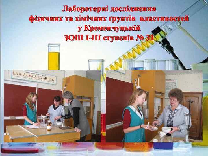 Лабораторні дослідження фізичних та хімічних ґрунтів властивостей у Кременчуцькій ЗОШ I-III ступенів № 31