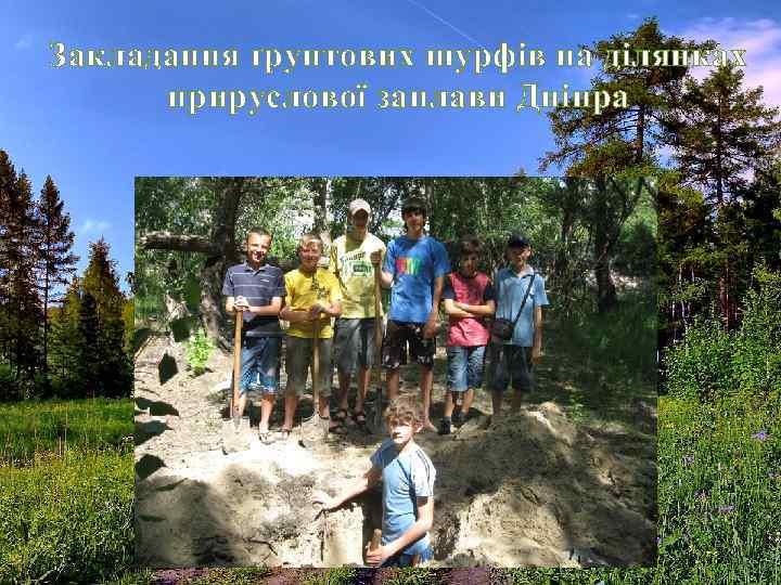 Закладання ґрунтових шурфів на ділянках прируслової заплави Дніпра