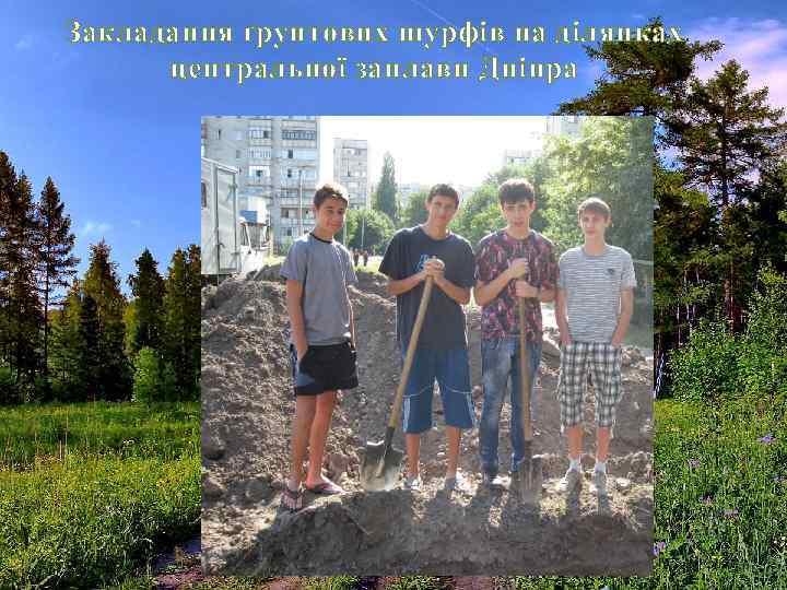 Закладання ґрунтових шурфів на ділянках центральної заплави Дніпра
