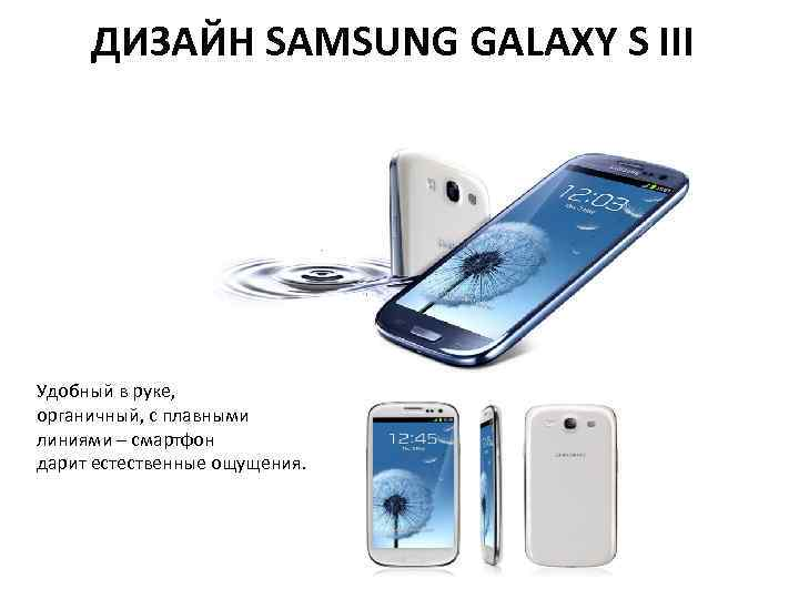 ДИЗАЙН SAMSUNG GALAXY S III Удобный в руке, органичный, с плавными линиями – смартфон