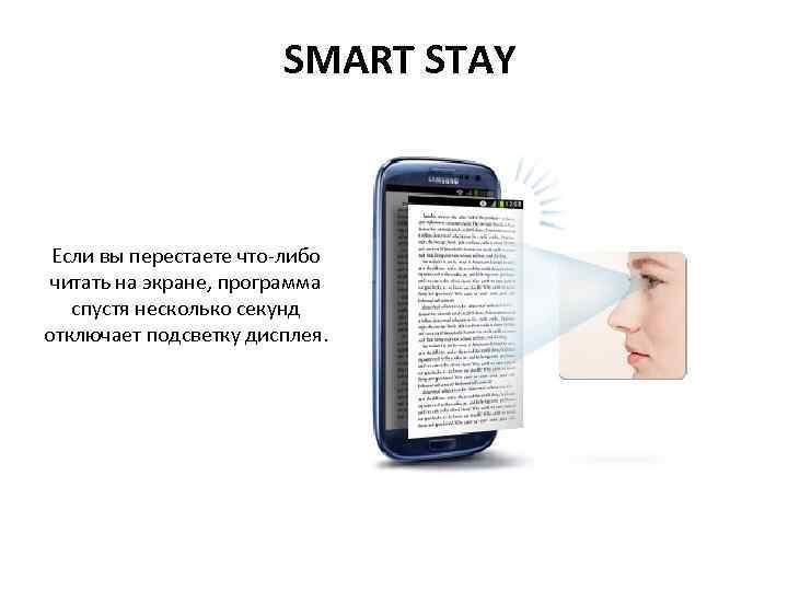 SMART STAY Если вы перестаете что-либо читать на экране, программа спустя несколько секунд отключает