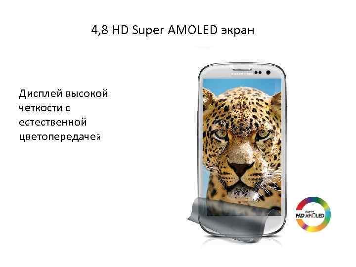4, 8 HD Super AMOLED экран Дисплей высокой четкости с естественной цветопередачей