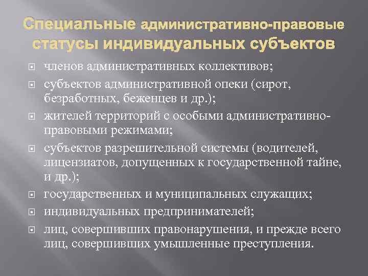 Специальные административно-правовые статусы индивидуальных субъектов членов административных коллективов; субъектов административной опеки (сирот, безработных, беженцев