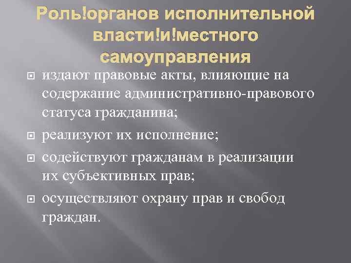 Роль органов исполнительной власти и местного самоуправления издают правовые акты, влияющие на содержание административно-правового