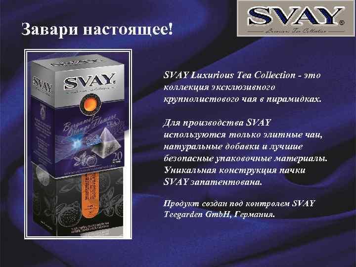 Завари настоящее! SVAY Luxurious Tea Collection - это коллекция эксклюзивного крупнолистового чая в пирамидках.