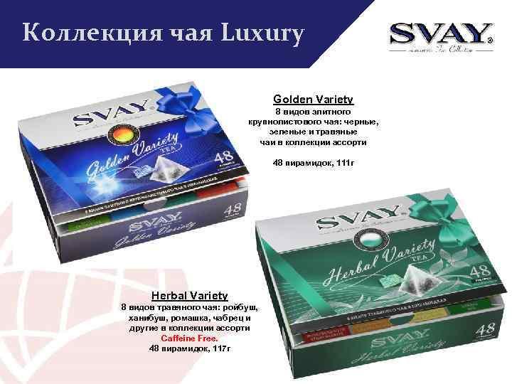 Коллекция чая Luxury Golden Variety 8 видов элитного крупнолистового чая: черные, зеленые и травяные