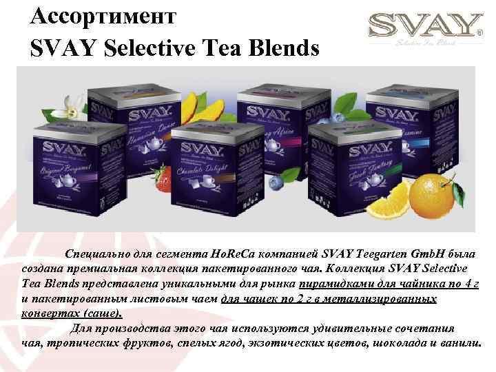 Ассортимент SVAY Selective Tea Blends Специально для сегмента Ho. Re. Ca компанией SVAY Teegarten