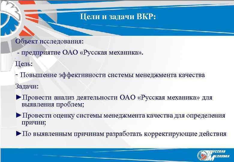 Цели и задачи ВКР: Объект исследования: - предприятие ОАО «Русская механика» . Цель: -
