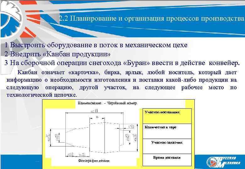 2. 2 Планирование и организация процессов производства 1 Выстроить оборудование в поток в механическом