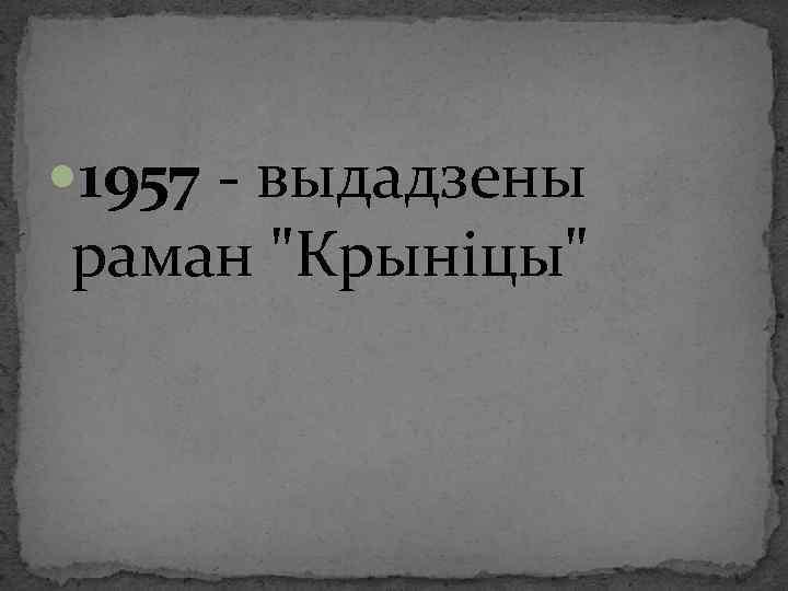 1957 - выдадзены раман