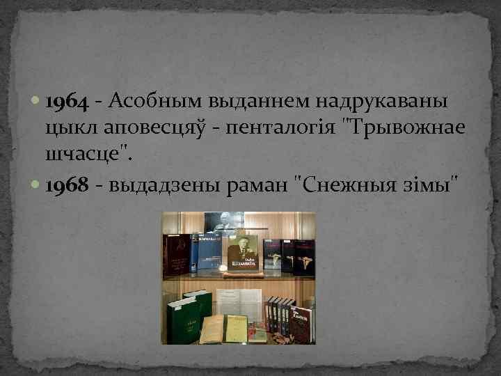 1964 - Асобным выданнем надрукаваны цыкл аповесцяў - пенталогія