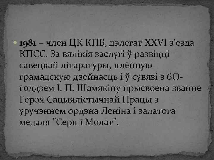 1981 – член ЦК КПБ, дэлегат ХХVІ з'езда КПСС. За вялікія заслугі ў