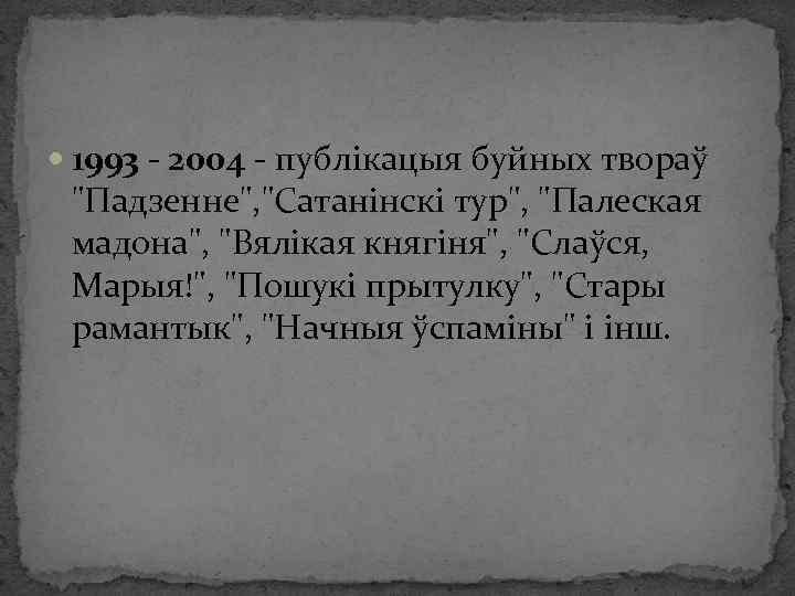 1993 - 2004 - публікацыя буйных твораў