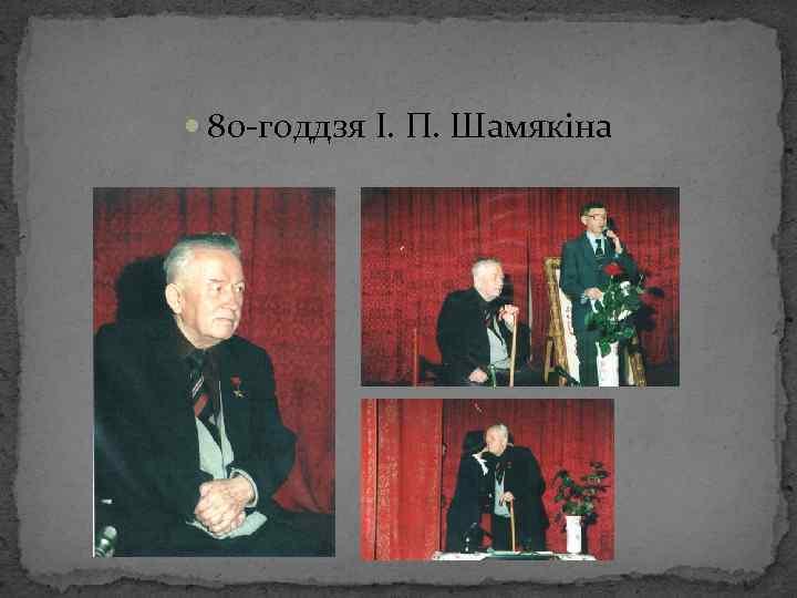 80 -годдзя І. П. Шамякіна