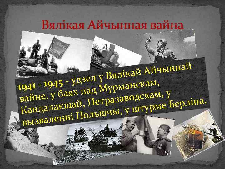 Вялікая Айчынная вайна ыннай ікай Айч зел у Вял - 1945 - уд 1