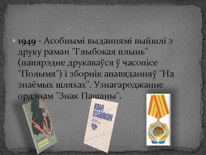 1949 - Асобнымі выданнямі выйшлі з друку раман