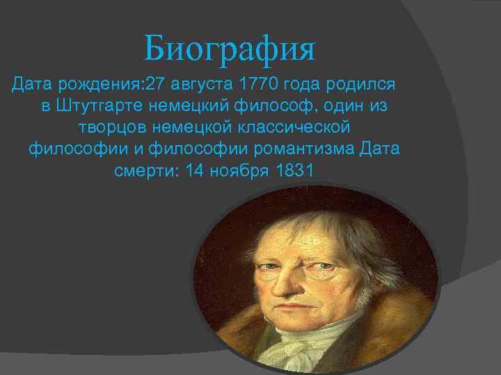 Биография Дата рождения: 27 августа 1770 года родился в Штутгарте немецкий философ, один из