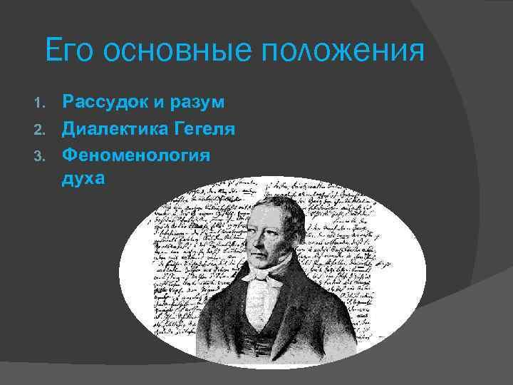 Его основные положения Рассудок и разум 2. Диалектика Гегеля 3. Феноменология духа 1.