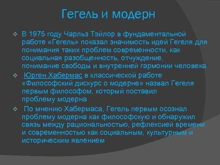 Гегель и модерн В 1975 году Чарльз Тэйлор в фундаментальной работе «Гегель» показал значимость