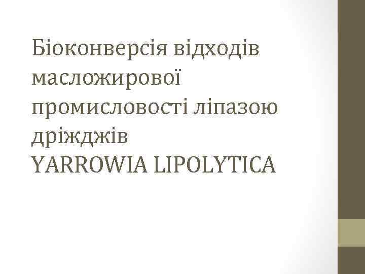 Біоконверсія відходів масложирової промисловості ліпазою дріжджів YARROWIA LIPOLYTICA