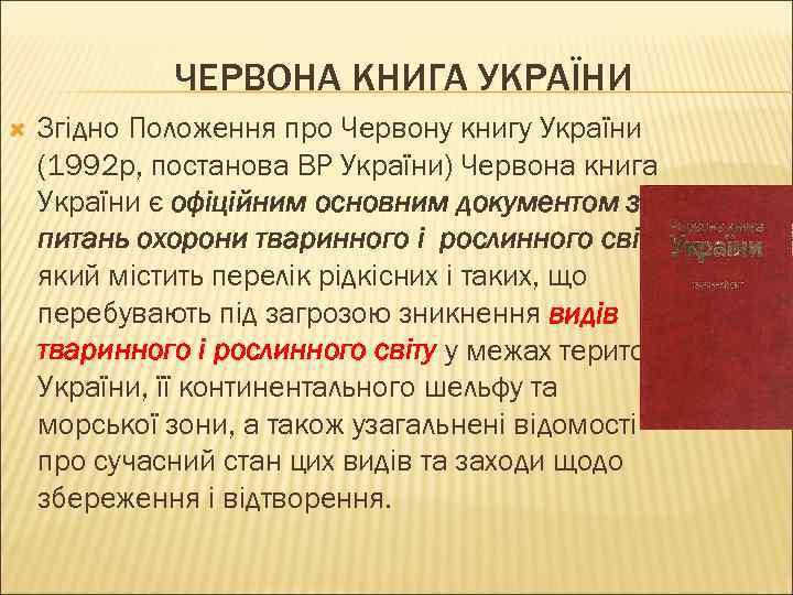 ЧЕРВОНА КНИГА УКРАЇНИ Згідно Положення про Червону книгу України (1992 р, постанова ВР України)