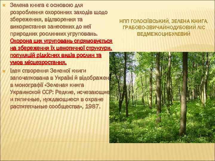 Зелена книга є основою для розроблення охоронних заходів щодо збереження, відтворення та використання
