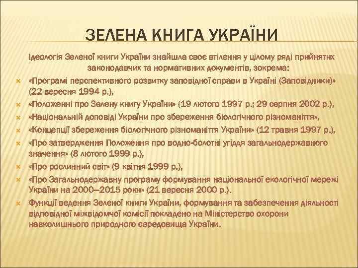 ЗЕЛЕНА КНИГА УКРАЇНИ Ідеологія Зеленої книги України знайшла своє втілення у цілому ряді прийнятих