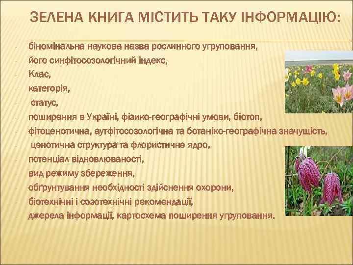 ЗЕЛЕНА КНИГА МІСТИТЬ ТАКУ ІНФОРМАЦІЮ: - біномінальна наукова назва рослинного угруповання, його синфітосозологічний індекс,